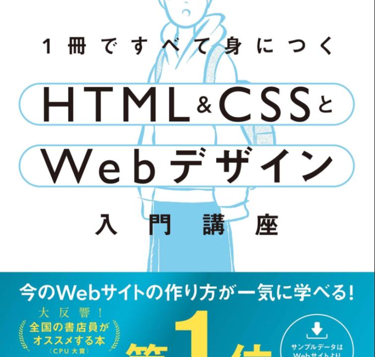 おすすめの本はこれ!1冊で完結する「HTML & CSSとWebデザイン入門講」