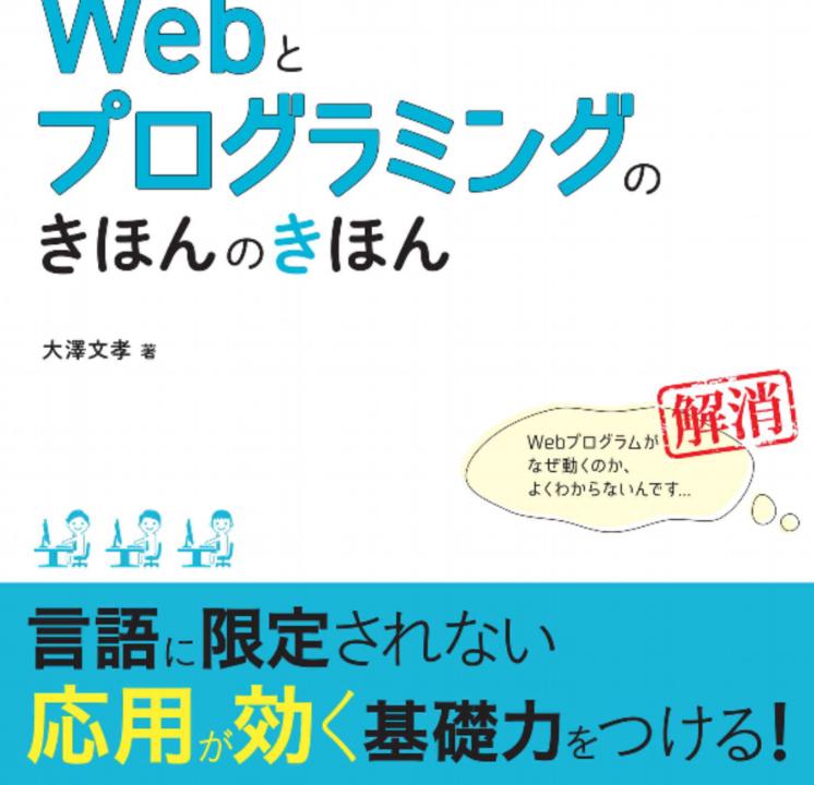 1. ちゃんと使える力を身につける「Webとプログラミングのきほんのきほん」