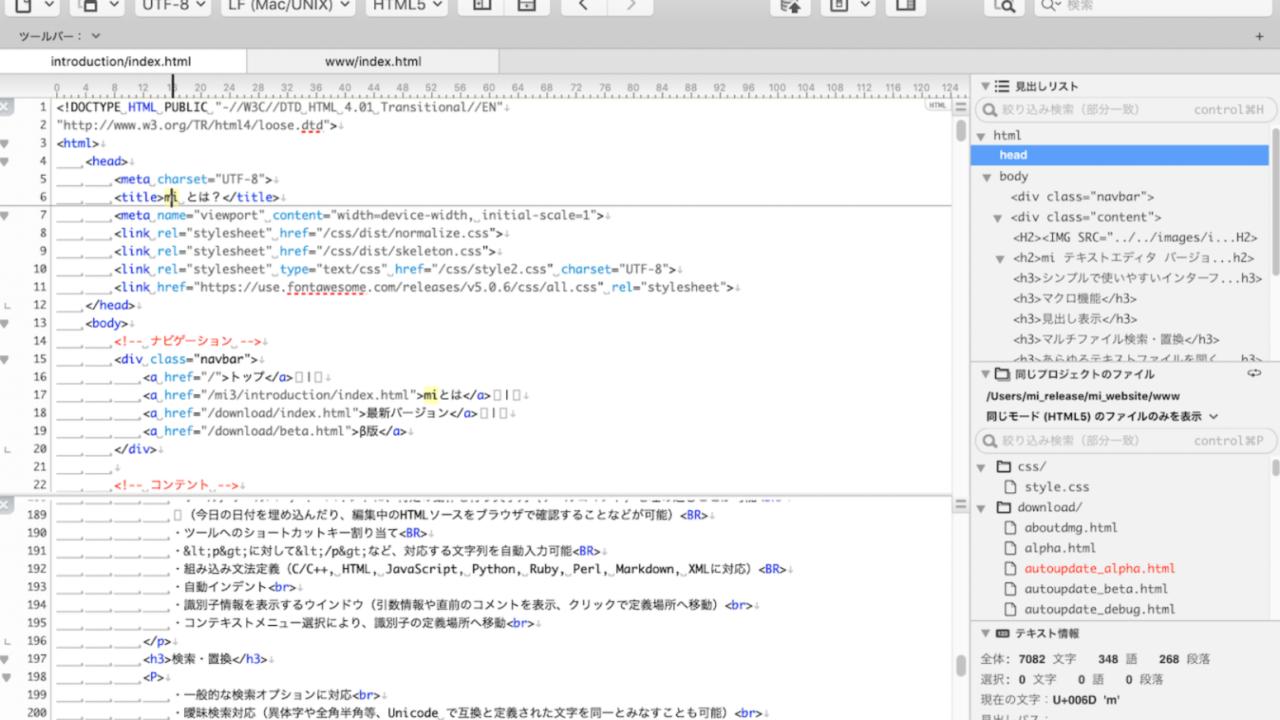 【mac用】プログラミングエディタの背景画像を簡単設定!見た目にこだわるなら「mi」