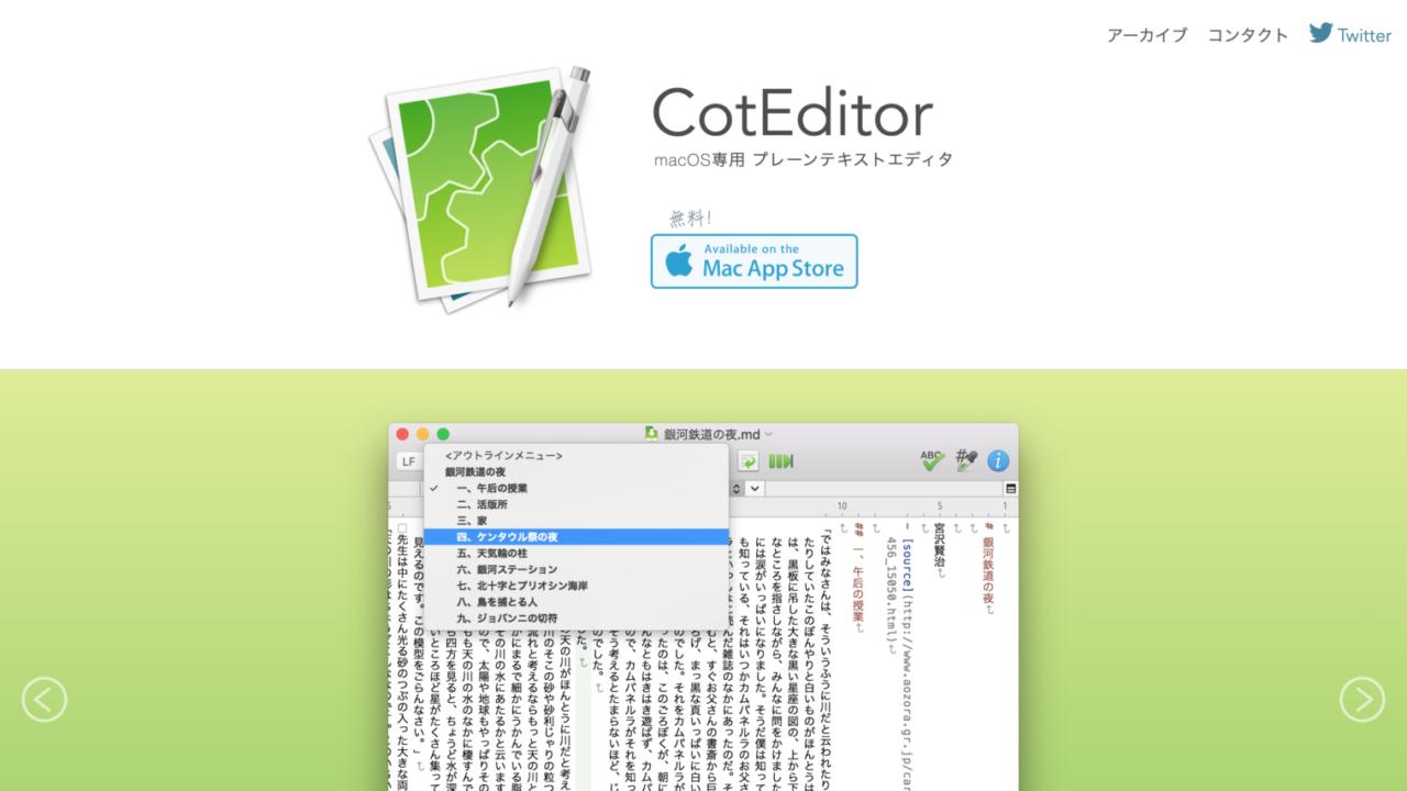 【mac用】とにかくシンプルで軽いプログラミングエディタ「CotEditor」