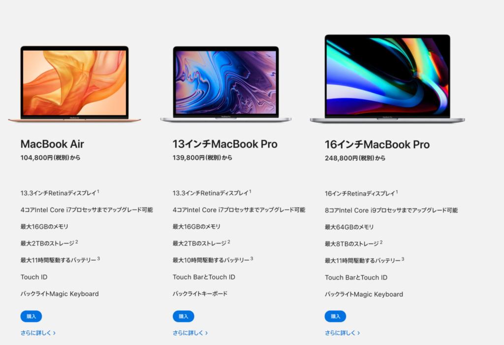【プログラミングの始め方】2. パソコンを選ぶ(macがおすすめ)