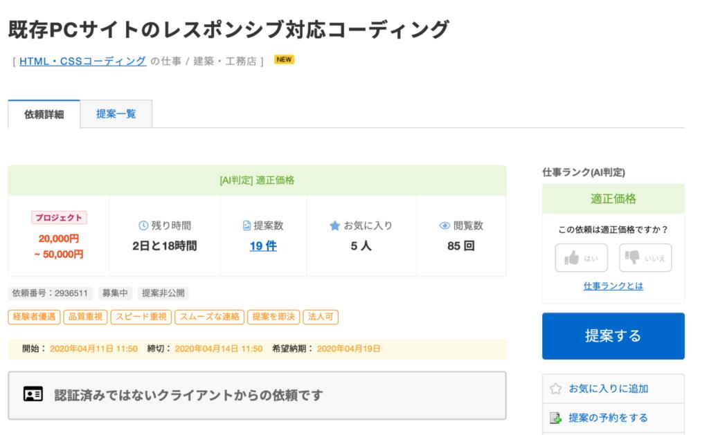 月5万円稼ぐためだけならWeb制作のみでOK