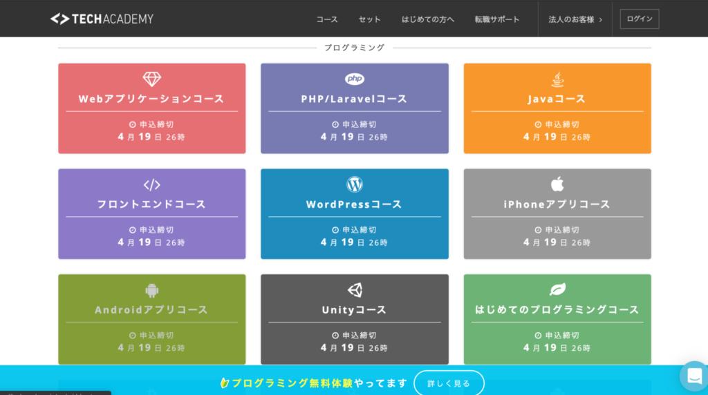 6.【オンライン】豊富なコース数でコスパ抜群なプログラミングスクール「TechAcademy」