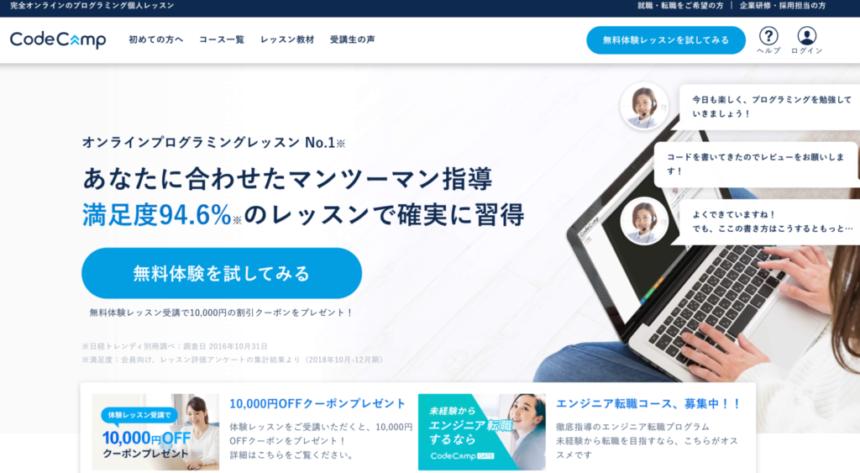2.【オンライン】現役エンジニアがメンターのプログラミングスクール「CodeCamp」
