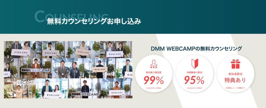 迷ったらDMM WEBCAMPの無料カウンセリングを受けるのがおすすめ
