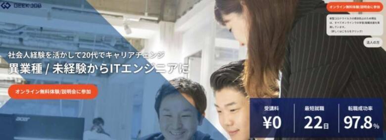 【2021最新】GEEK JOBの評判は?就職先から料金まで完全解説