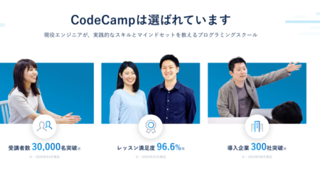 codecampの特徴とは?
