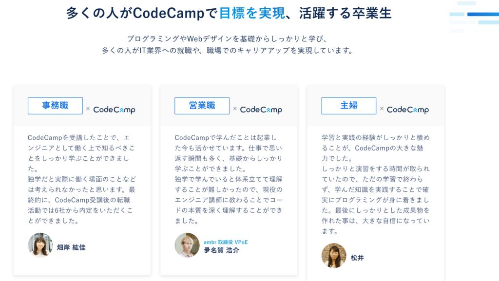 codecampのアクセス