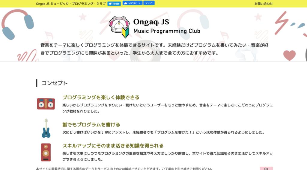 Ongaq JS ミュージック・プログラミング・クラブ