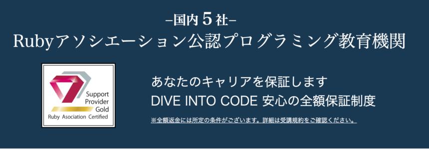 DIVE INTO CODEの特徴をおさえて申し込もう!