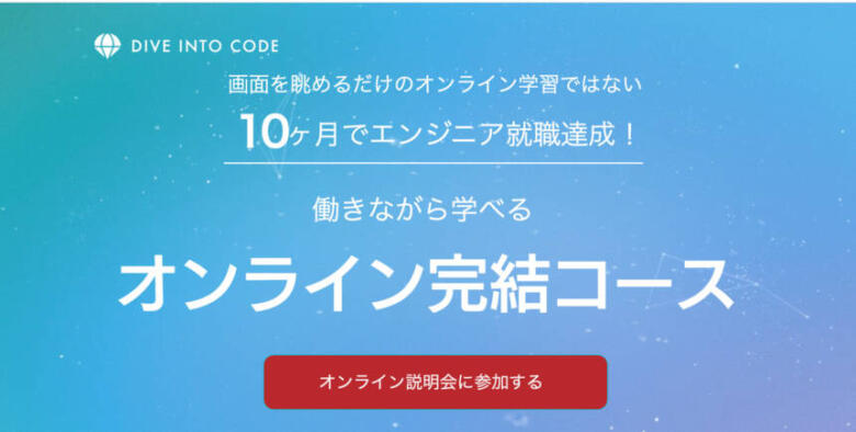 DIVE INTO CODEのコース