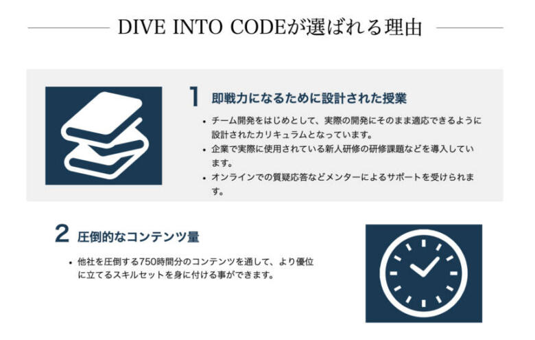DIVE INTO CODEの魅力・メリット