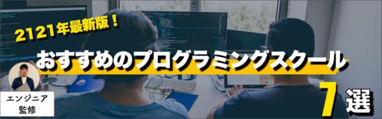 【2021最新】プログラミングスクールのおすすめ7選!特徴を徹底比較