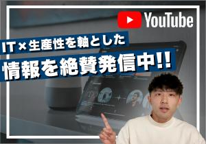 YouTube プロハック